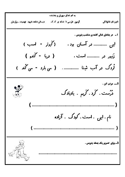 آزمون فارسی اول دبستان شهید حسین فهمیده | تا نشانهی کـ ک