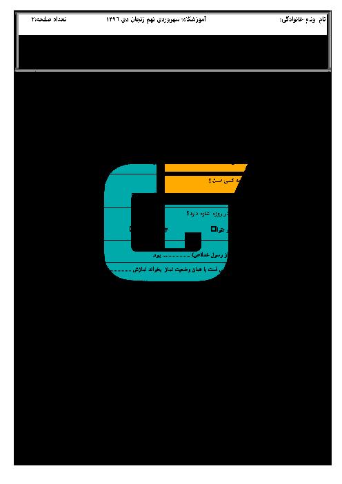 امتحان مستمر پیامهای آسمان هشتم مدرسۀ سهروردی تهم ناحیه 2 زنجان |  درس 5 تا 7
