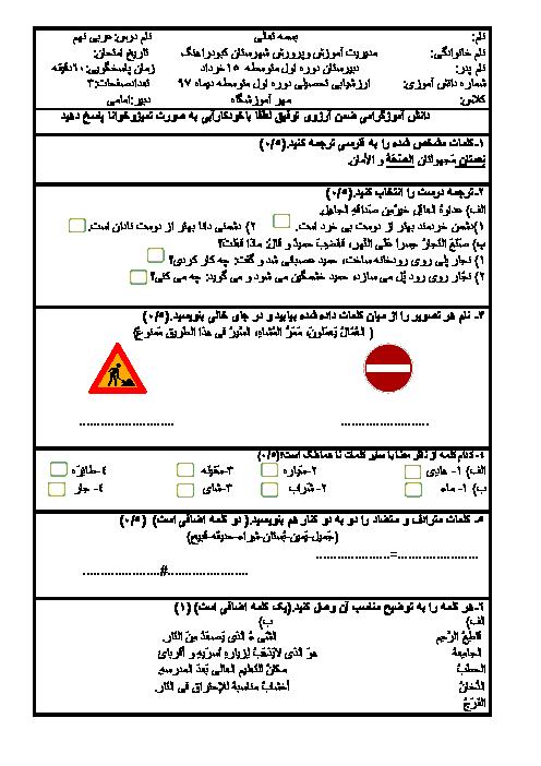 آزمون نوبت اول عربی نهم  دبیرستان 15 خرداد کبودر آهنگ | دیماه 97