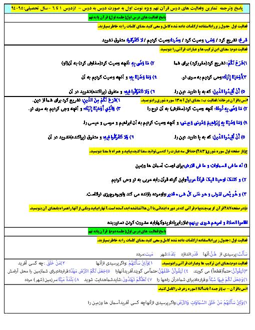 پاسخ و ترجمه تمارین و فعالیت های درس قرآن نهم   درس 1 تا 6