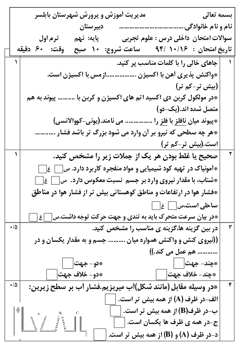 آزمون نوبت اول علوم تجربی پایه نهم دبیرستان کوشا بابلسر | دی 94