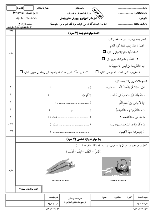 امتحان هماهنگ استانی عربی پایه نهم نوبت شهریور ماه 97 | استان زنجان + پاسخ