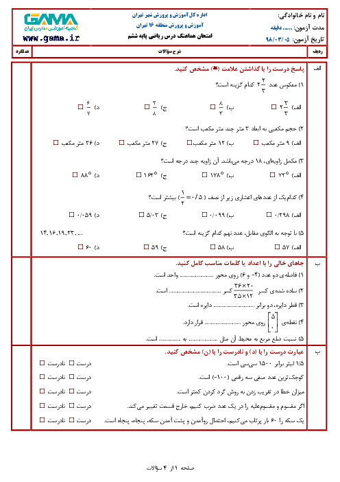آزمون نوبت دوم ریاضی ششم هماهنگ منطقه 16 تهران | خرداد 1398
