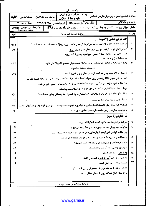 امتحان نهایی زبان فارسی تخصصی سوم انسانی و معارف با پاسخ | خرداد ماه 1394