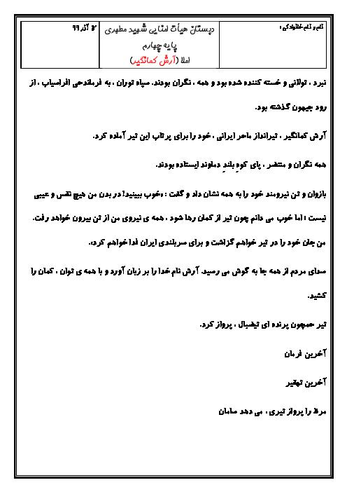 املای فارسی کلاس چهارم دبستان شهید مطهری   درس 6: آرش کمانگیر