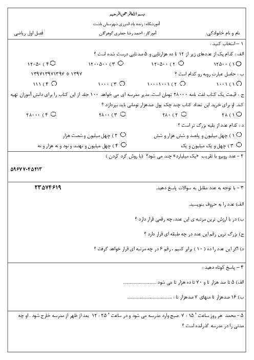 آزمون ریاضی پایه پنجم دبستان زنده یاد حیات قلی اندرزی  | فصل 1: عدد نویسی و الگوها