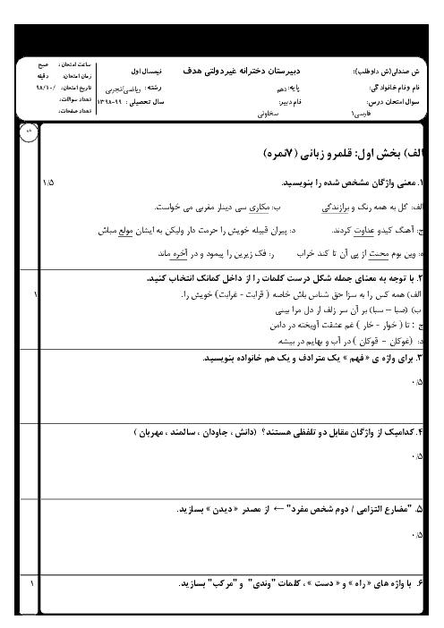 آزمون نوبت اول فارسی (1) دهم دبیرستان دخترانه غیردولتی هدف | دی 98