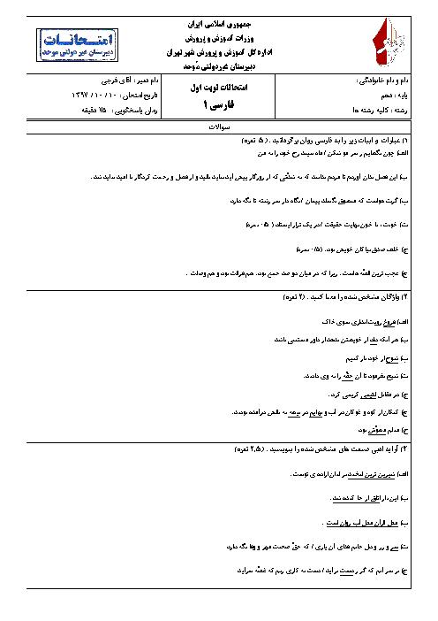 سوالات و پاسخنامه امتحان ترم اول فارسی (1) دهم دبیرستان موحد | دی 1397