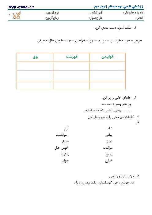 نمونه سوال امتحانی خوانداری و نوشتاری دوم دبستان با جواب | نوبت دوم-سری  3