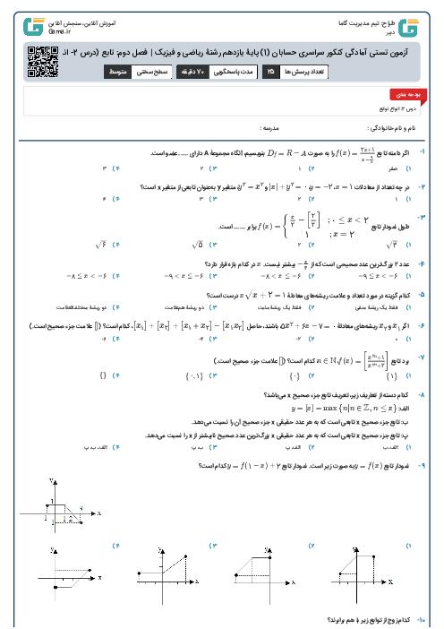 آزمون تستی آمادگی کنکور سراسری حسابان (1) پایۀ یازدهم رشتۀ ریاضی و فیزیک | فصل دوم: تابع (درس 2- انواع تابع)