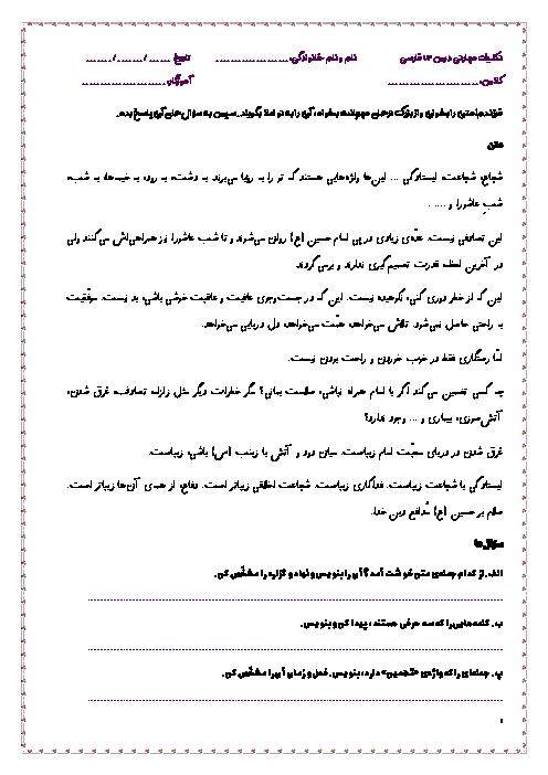 تکلیف مهارت محور فارسی پنجم دبستان | درس 14: شجاعت
