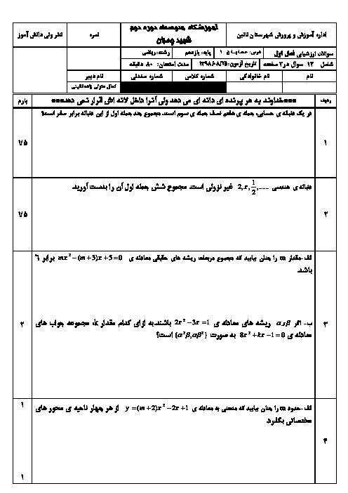 امتحان حسابان یازدهم دبیرستان شهید چمران | فصل 1: جبر و معادله