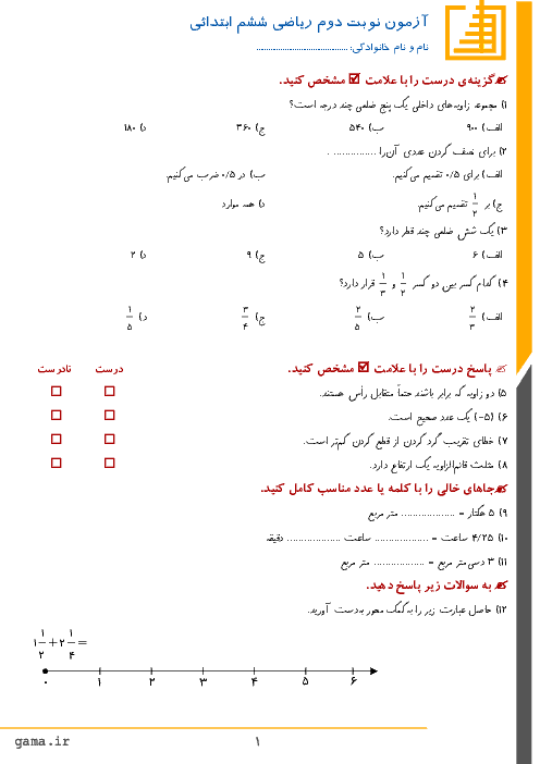سوالات آزمون نوبت دوم ریاضی ششم دبستان استان مرکزی | خرداد 96