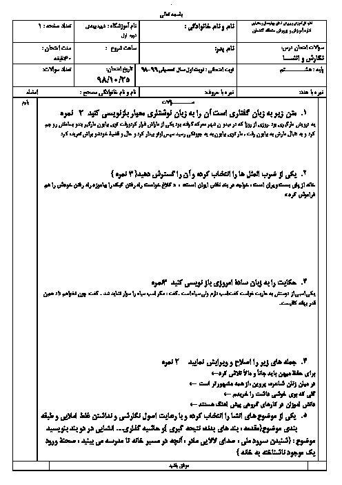 آزمون نوبت اول نگارش و انشا هشتم مدرسه شهید بهشتی | دی 1398