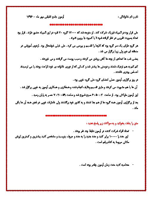 آزمون جامع تلفیقی - عملکردی جامع دروس پنجم دبستان - مهر 96