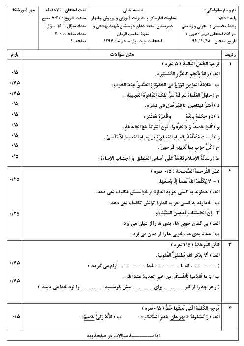 امتحان نوبت اول عربی، زبان قرآن (1) دهم رشته رياضی و تجربی دبیرستان نمونه صاحب الزمان چابهار | دی 96