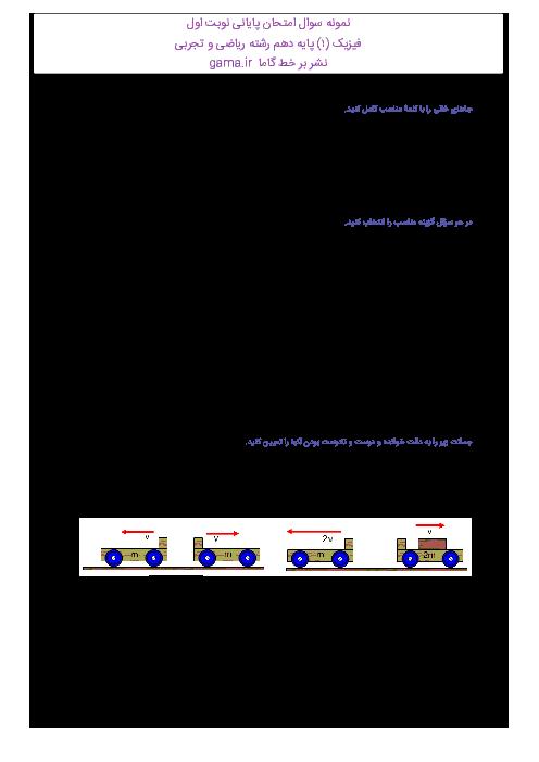 نمونه سؤال امتحان نوبت اول فيزيک (1) دهم رشته رياضی و تجربی (سری 3)