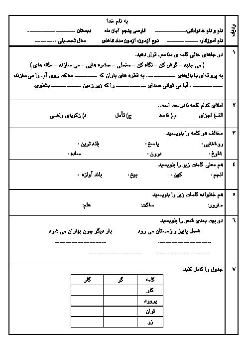 ارزشیابی مستمر فارسی پنجم دبستان | درس های 1 و 2 و 3