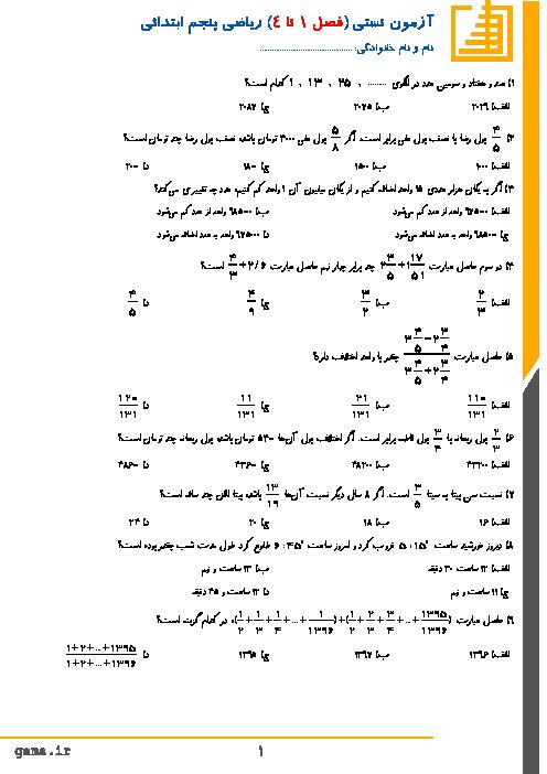 سوالات تستی سطح دشوار ریاضی پنجم دبستان | فصل 1 تا 4