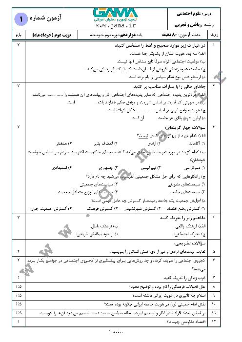 4 سری نمونه سؤال آمادگی امتحان نهایی (نوبت دوم) علوم اجتماعی دوازدهم مشترک رشتههای ریاضی و تجربی