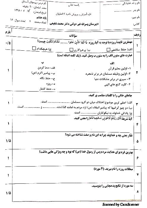 آزمون نوبت دوم پیام های آسمانی هشتم دبیرستن دکتر محمد شفیعی   خرداد 1398