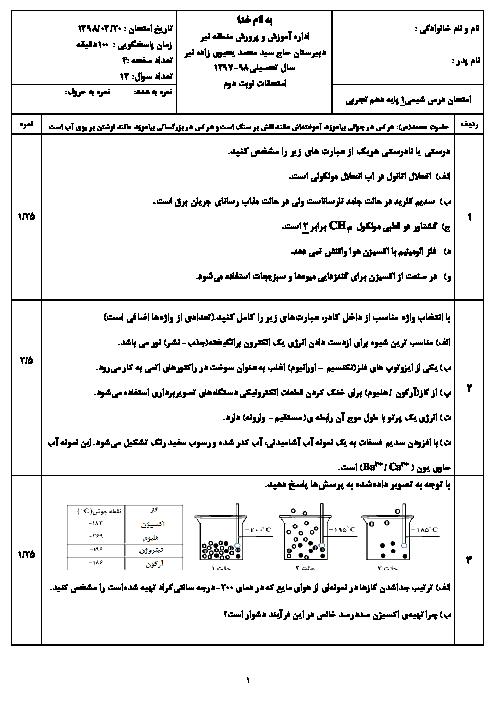 سوالات امتحان ترم دوم شیمی (1) دهم دبیرستان یحیوی زاده | خرداد 1398