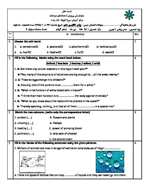آزمون نوبت اول زبان انگلیسی (1) دهم دبیرستان میرزا کوچک خان | دی 1395