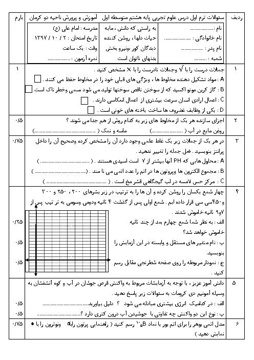 آزمون هماهنگ نوبت اول علوم تجربی هشتم ناحیه 2 کرمان | دی 97