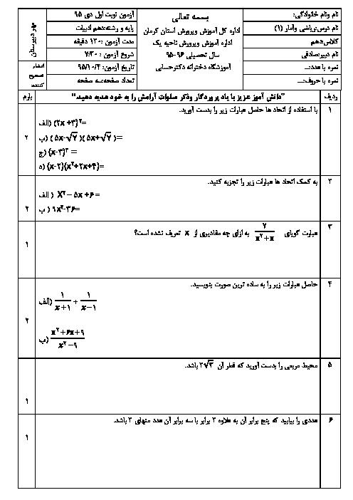 امتحان نوبت اول رياضی و آمار (1) دهم رشته ادبیات و علوم انسانی دبیرستان دخترانه دکتر حسابی کرمان | دی 95
