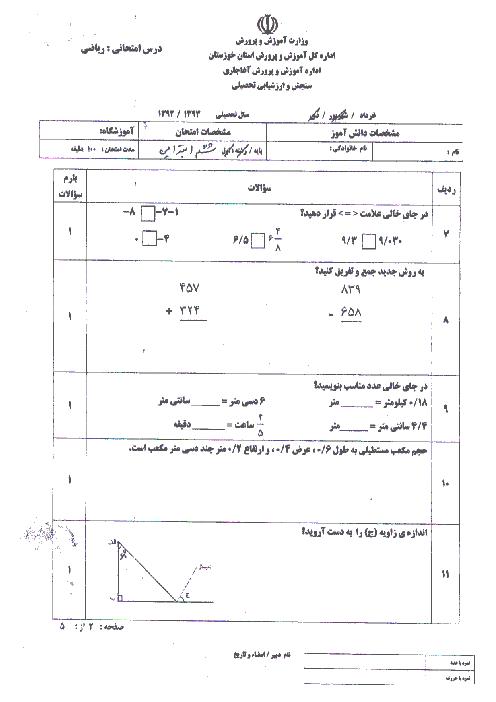 امتحان هماهنگ نوبت دوم ریاضی پایه ششم شهرستان آغاجری | اردیبهشت 93
