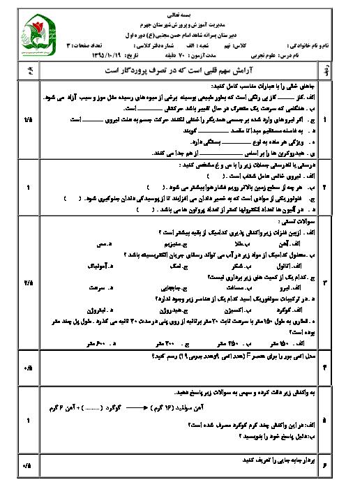 امتحان نوبت اول علوم تجربی نهم دبیرستان شاهد امام حسن مجتبی (ع) | دی 95