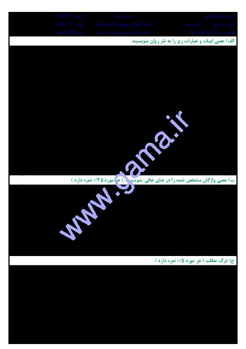 آزمون نوبت اول ادبیات فارسی نهم دبیرستان شهید مطهری ناحیه 4 اهواز   دی 95