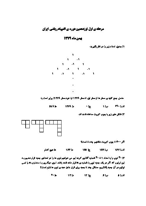 آزمون مرحله اول نوزدهمین المپیاد ریاضی کشور با پاسخ سوالات | بهمن 1379