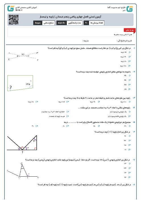 آزمون تستی فصل چهارم ریاضی پنجم دبستان   چندضلعیها و مجموع زاویههای آنها