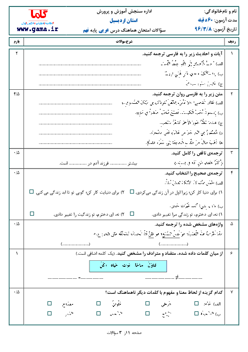 سؤالات و پاسخنامه امتحان هماهنگ استانی نوبت دوم خرداد ماه 96 درس عربی پایه نهم | استان اردبیل