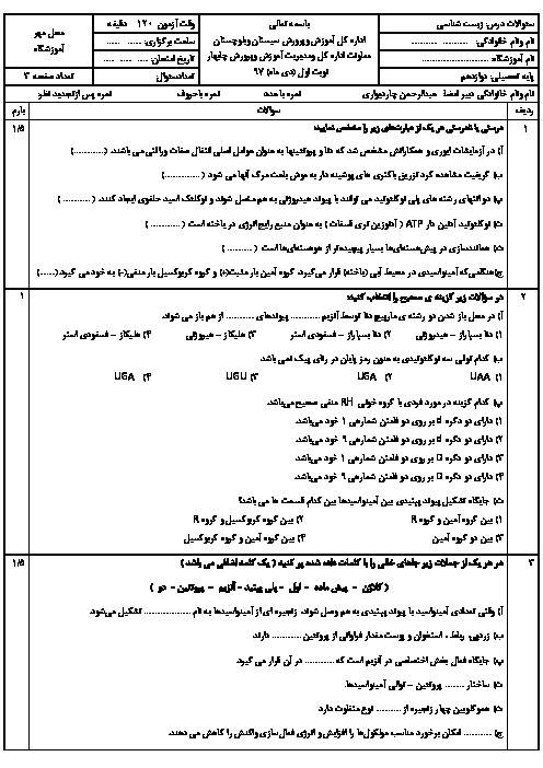 آزمون نوبت اول زیست شناسی (3) دوازدهم دبیرستان سلمان فارسی چابهار | دی 1397