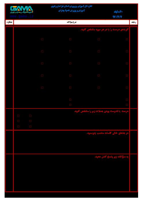 سؤالات امتحان هماهنگ نوبت دوم هدیههای آسمان پایه ششم ابتدائی مدارس ناحیۀ چناران | خرداد 1397