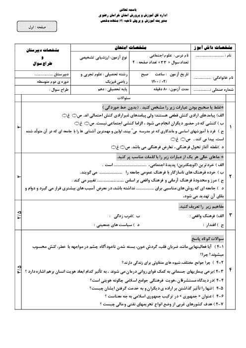 آزمون آزمایشی نوبت دوم هویت اجتماعی دوازدهم دبیرستان شهید حکمت   اردیبهشت 1400