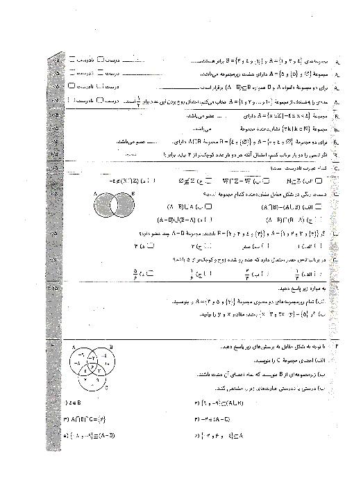 آزمون پایانی فصل 1 ریاضی نهم دبیرستان شهید نورعلی | مجموعهها + پاسخ