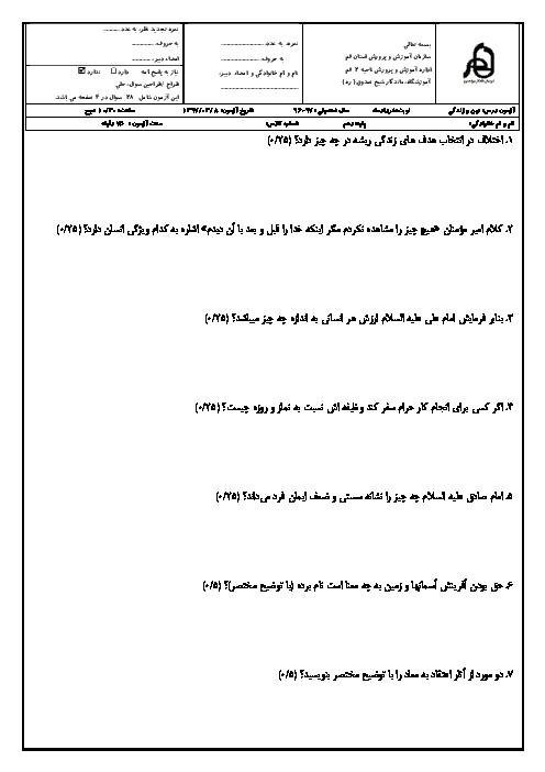 آزمون نوبت دوم دین و زندگی (1) دهم دبیرستان ماندگار شیخ صدوق (ره) | خرداد 1397