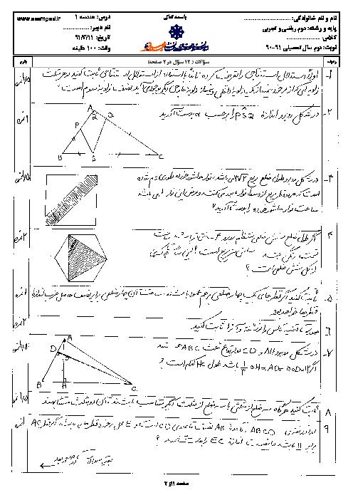 آزمون هندسه (1) رشته ریاضی و تجربی خرداد 1391 | دبیرستان شهید صدوقی یزد