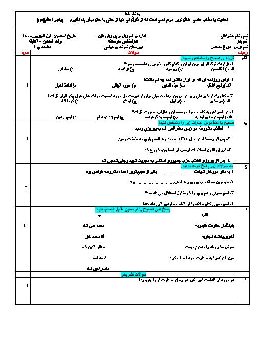 سوالات امتحان جبرانی تابستان تاریخ معاصر ایران یازدهم هماهنگ قائنات | شهریور 1400