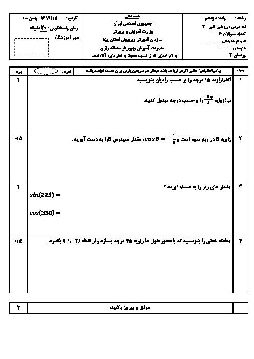آزمون ریاضی (2) فنی پایه یازدهم هنرستان شهید مدنی    پودمان 3: زاویههای دلخواه و نسبتهای مثلثاتی آنها