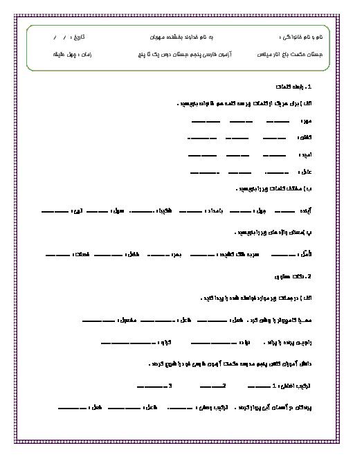 ارزشیابی فارسی پنجم دبستان حکمت باغنار | فصل ۱ و ۲