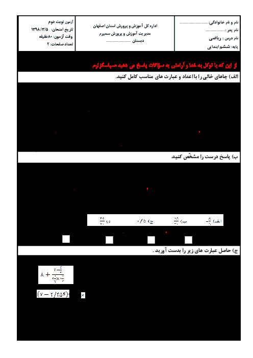 سؤالات امتحان هماهنگ نوبت دوم ریاضی پایه ششم ابتدائی سمیرم | خرداد 1398 + پاسخ