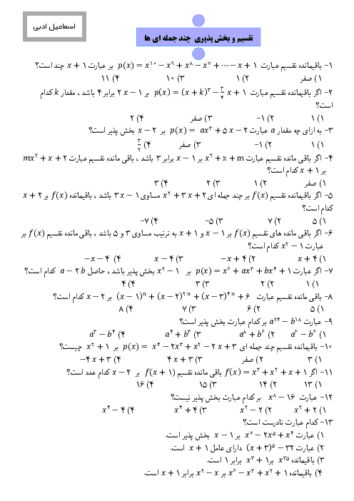 سوالات تستی حسابان (2) دوازدهم | تقسیم و بخش پذیری  چند جمله ای ها
