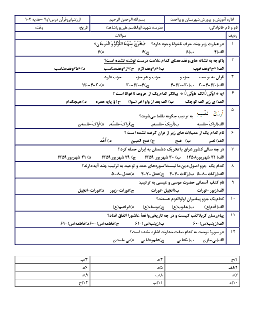 سوالات تستی قرآن و هدیه ششم دبستان شهید علی پور | درس 1 و 2 قرآن و درس 1 تا 3 هدیه