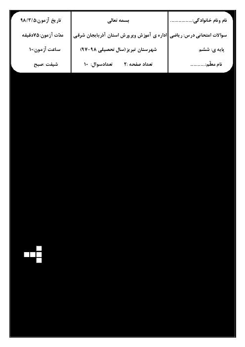 آزمون نوبت دوم ریاضی ششم هماهنگ نواحی پنجگانه شهر تبریز (شیفت صبح) | خرداد 1398 + پاسخ