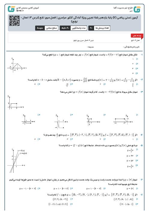 آزمون تستی ریاضی (2) پایۀ یازدهم رشتۀ تجربی ویژۀ آمادگی کنکور سراسری | فصل سوم: تابع (درس 3: اعمال جبری روی توابع)