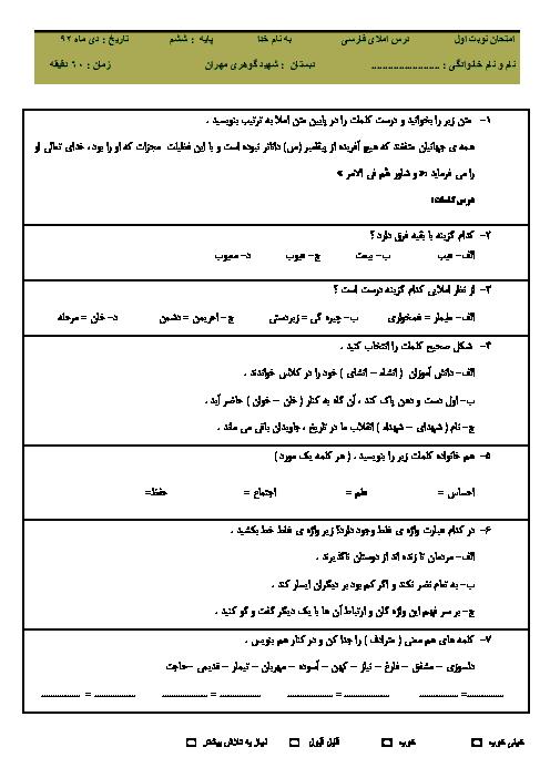 امتحان املای فارسی ششم دبستان شهید گوهری مهران | دی 92